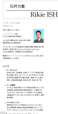 ishii_prof.jpg
