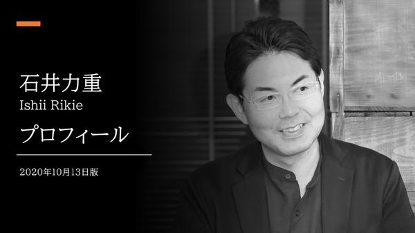 2020_ishiirikie_10.jpg