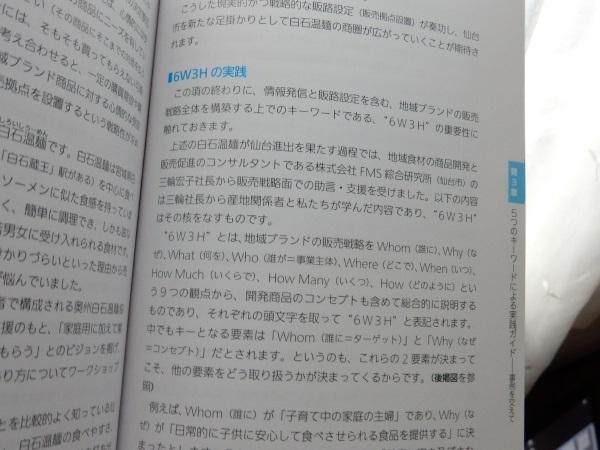 6w3h_METI_Book_003.jpg