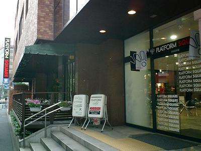 プラットフォームスクエア.JPG