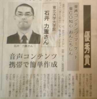 特集記事(2月3日 日刊工業 朝刊)
