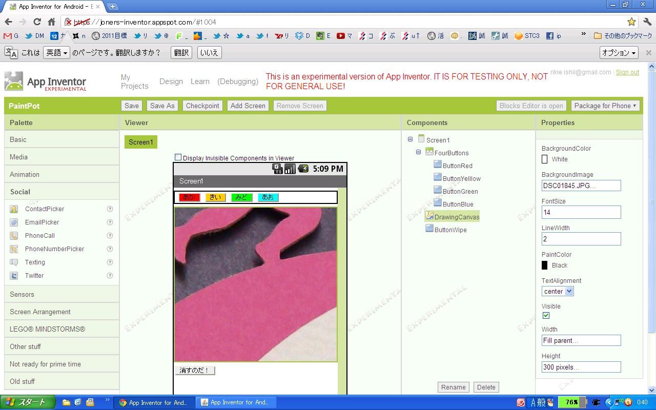 App Inventor 01.jpg