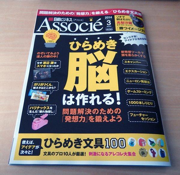 Associe_idea_ishiirikie01.JPG