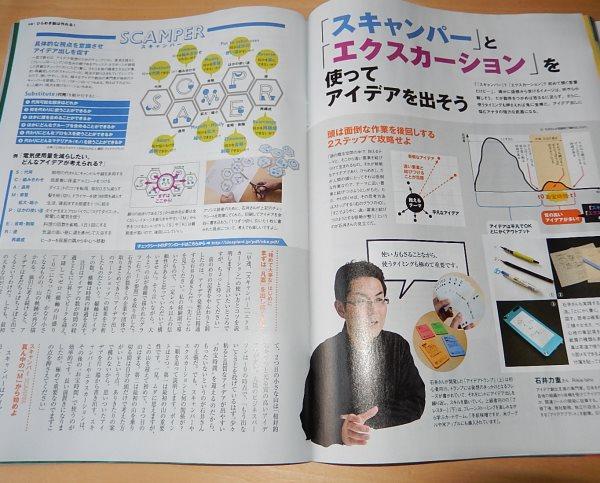 Associe_idea_ishiirikie02.jpg