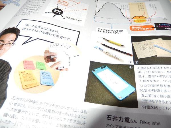 Associe_idea_ishiirikie03.JPG