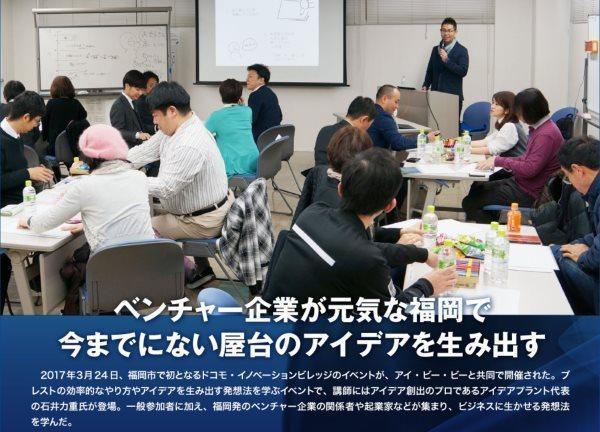 Docomo_ideathon_2017_Fukuoka.jpg