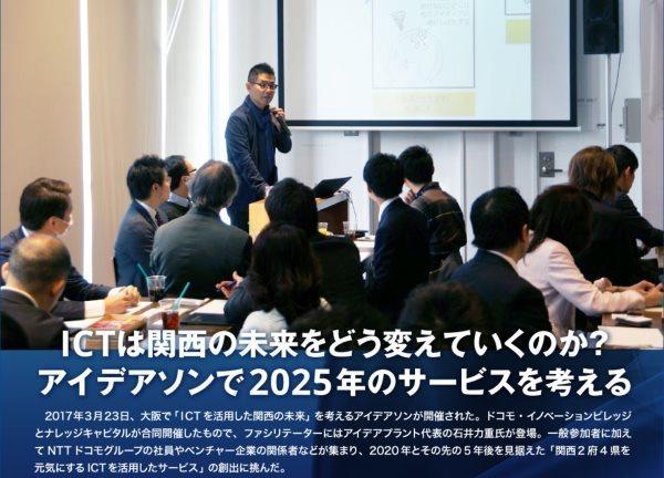 Docomo_ideathon_2017_Osaka.jpg