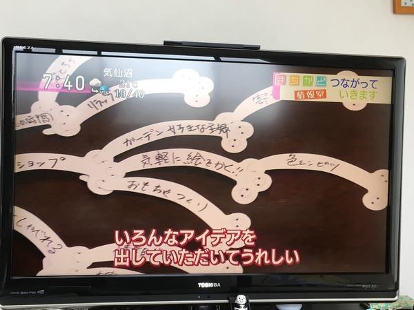 ねこの手のメモ_NHK まちかど情報室.JPG