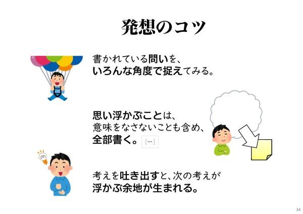 アイデアの授業_1230Prt_ページ_2.jpg