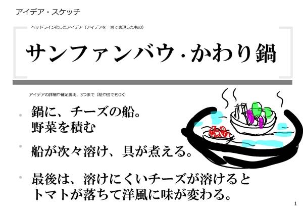 アイデアスケッチ_石井_ページ_1.jpg
