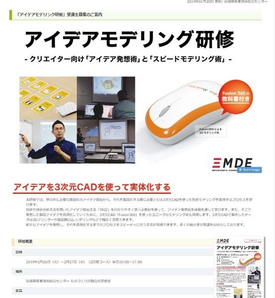 アイデアモデリング研修Website.jpg