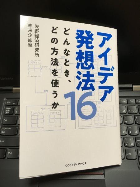 アイデア発想法16_00.JPG