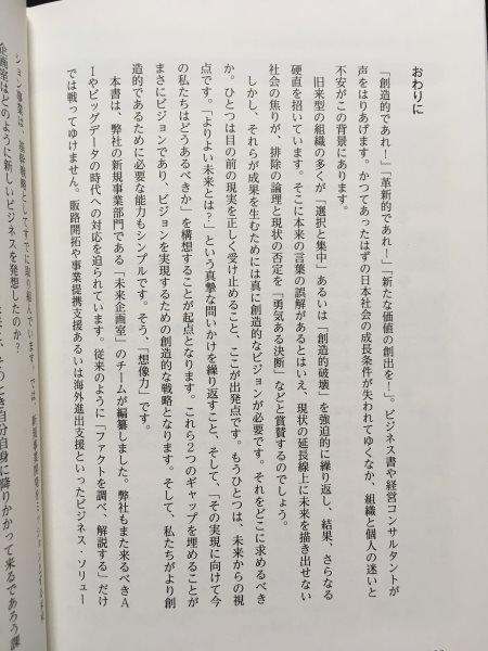 アイデア発想法16_a.JPG