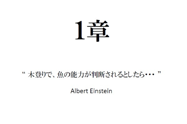 アインシュタインの言葉を借りて、講義は始まります.jpg