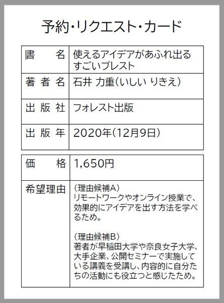 リクエストカード_記入見本.jpg