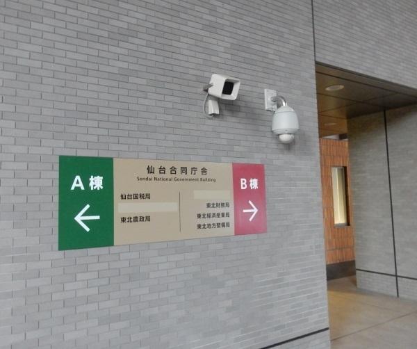 仙台合同庁舎_B棟.jpg