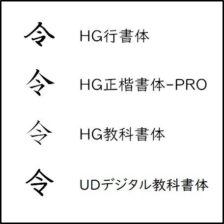 令_フォント_マ系.jpg
