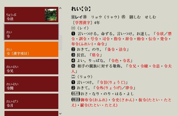 令_意味_デジタル大辞泉より.jpg