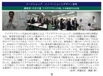創造学会ニューズレター2014年7月号_.jpg