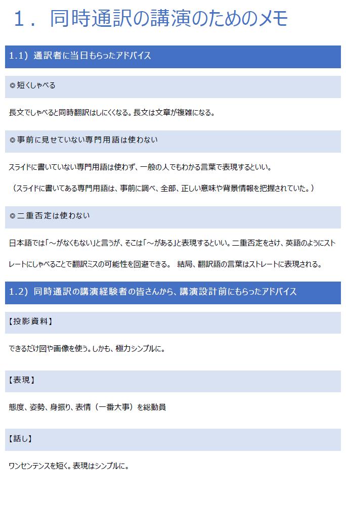 同時通訳での講演のためのメモ01.png