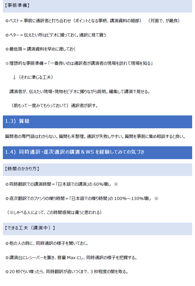 同時通訳での講演のためのメモ02.png