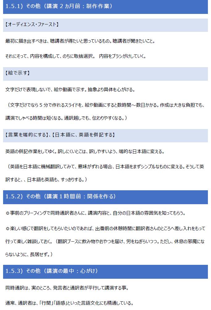 同時通訳での講演のためのメモ03.png