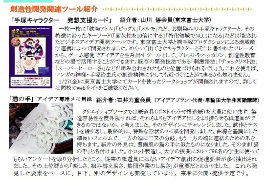 学会レポート003.jpg