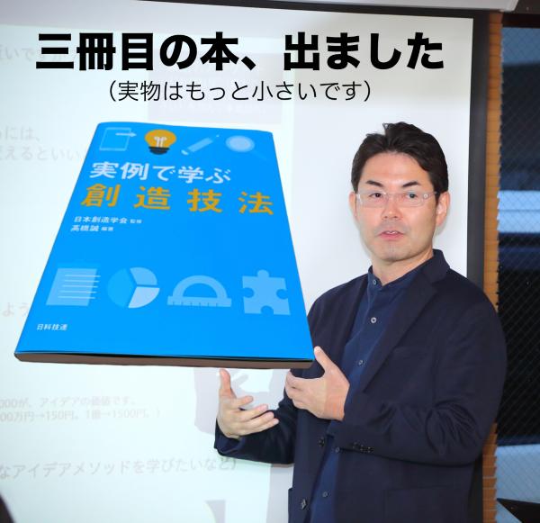 実例で学ぶ創造技法_石井力重.png