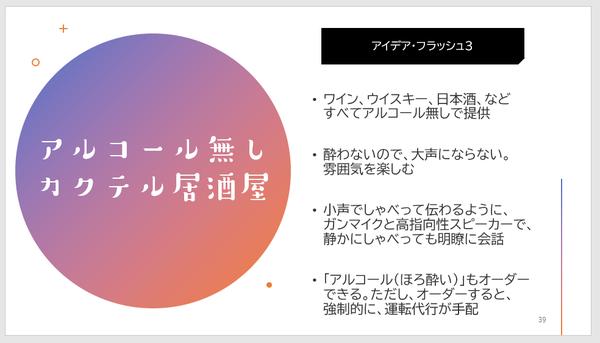 居酒屋アイデア3.png