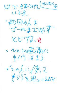 復興創発会議in仙台_02.jpg