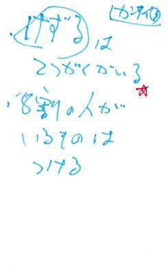 復興創発会議in仙台_03.jpg