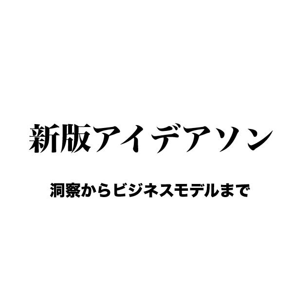 新版アイデアソン.png