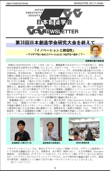 日本創造学会_ニューズレター_2017年11月_01.png