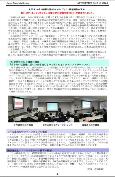 日本創造学会_ニューズレター_2017年11月_03.png