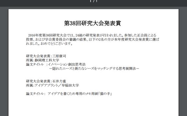 日本創造学会_第38回研究大会発表賞_石井力重.png