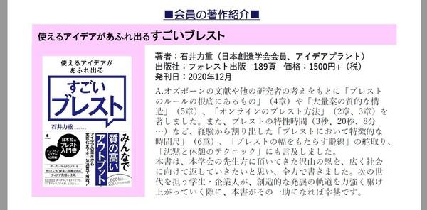 日本創造学会_著作紹介_ブレスト.jpg