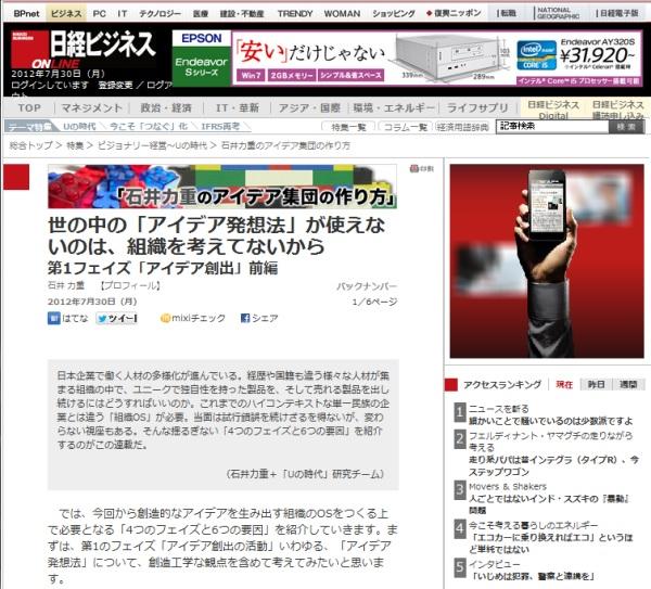 日経ビジネスオンライン_石井力重.jpg