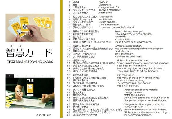 智慧カード(TRIZ Brainstorming Cards).jpg
