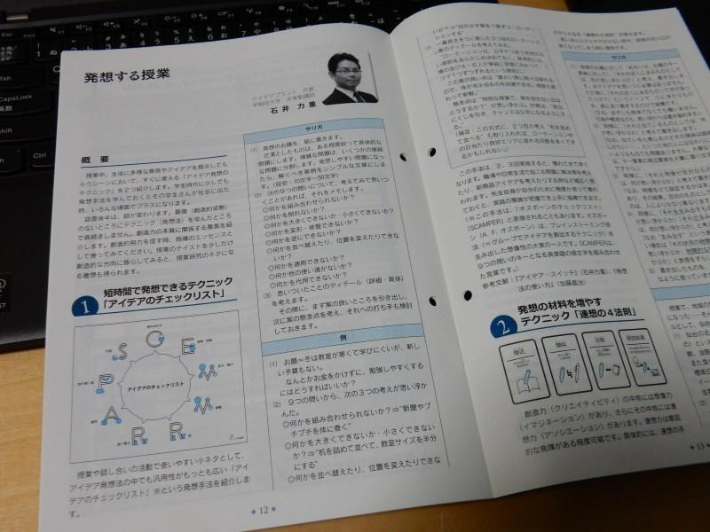 発想する授業.jpg