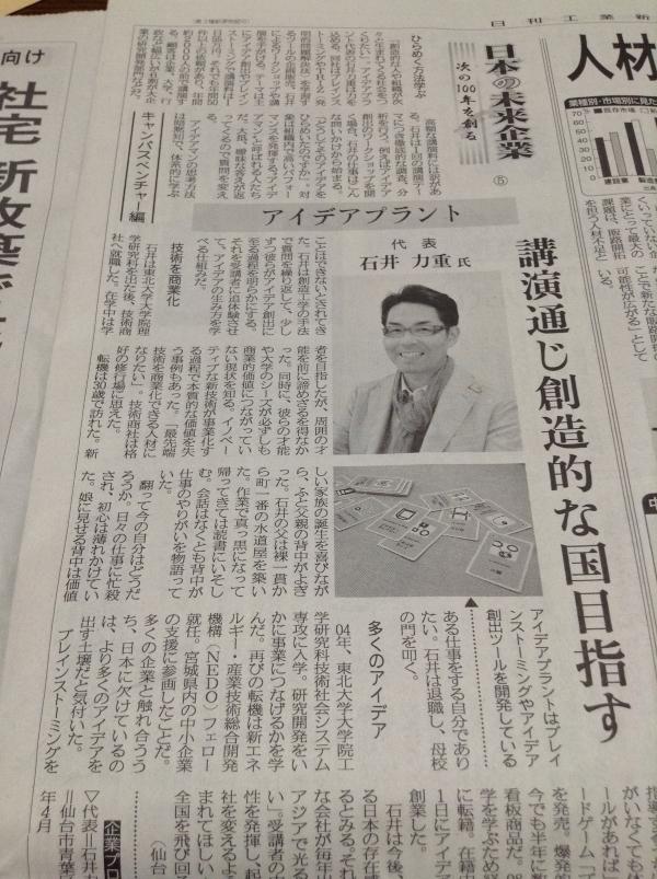 石井力重_2015年5月11日.jpg