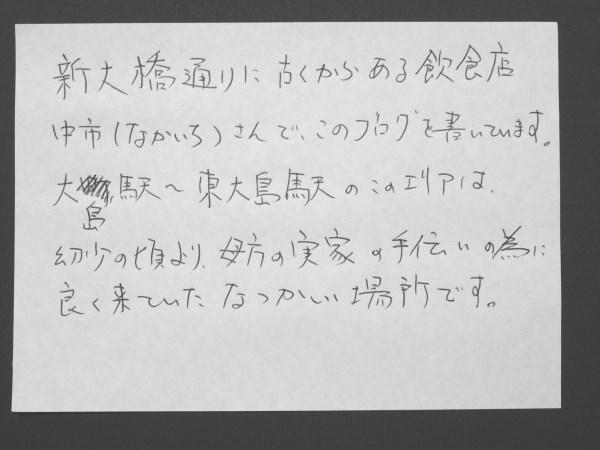 紙のブログ01_.jpg