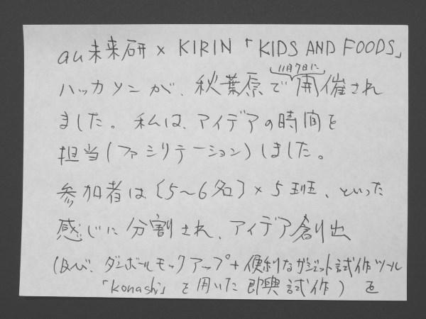 紙のブログ02_.jpg