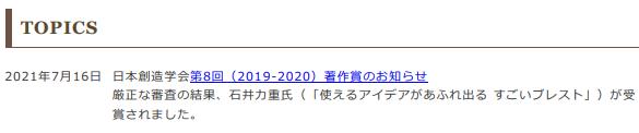 著作賞_石井力重.png