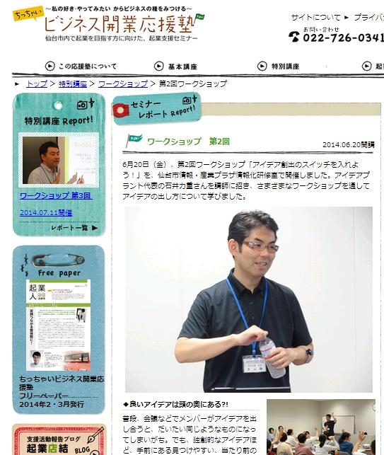 開業応援塾.jpg