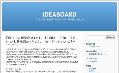 IDEABOARD_kiji.jpg