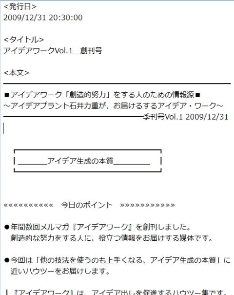 IDEAPLANT_mailmagazine.jpg