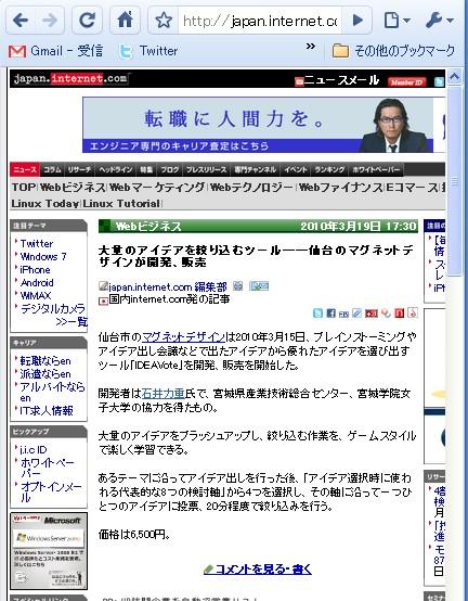 IDEAVote_japan_internet_com.jpg