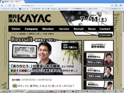 KAYACさんにアイデアプラント代表が留学してきました.jpg