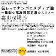 MMJ的仙台で一番受けたい授業 メディア論