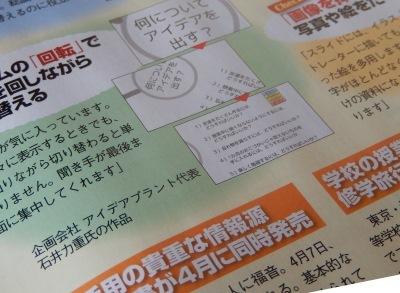 NikkeiTrendy_ideaplant.jpg